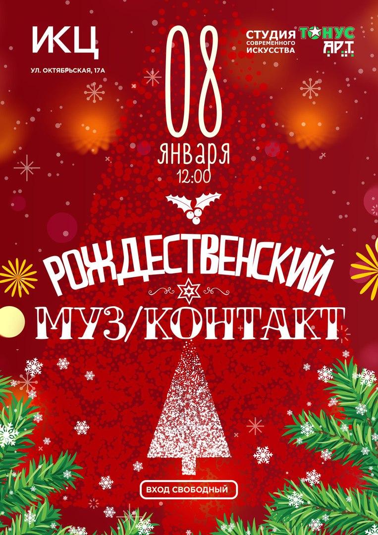 """Афиша Калуга """"Рождественский МУЗ/КОНТАКТ"""""""