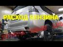 TOYOTA PRADO 150 2 7расход топлива с катализаторами и без