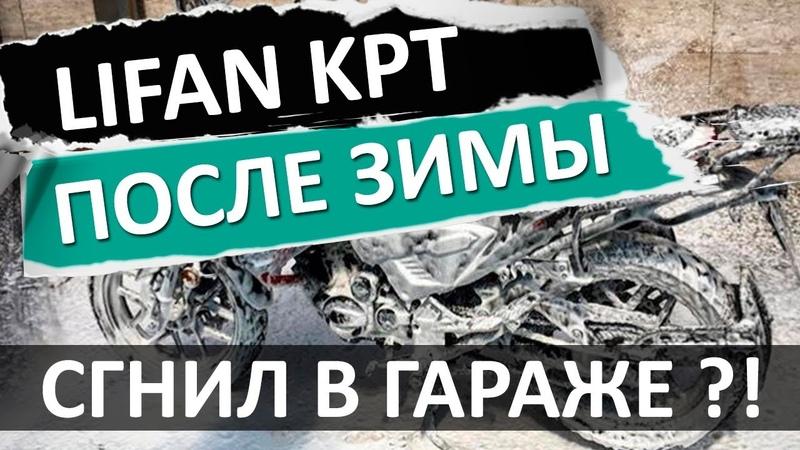 Lifan KPT. Заводим после зимы