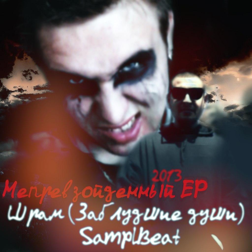 Шрам (Заблудшие Души) & SamplBeat - Непревзойденный (2013)
