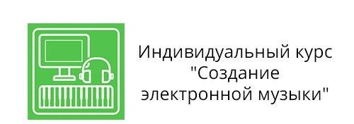 Онлайн русском для создание музыки программа на