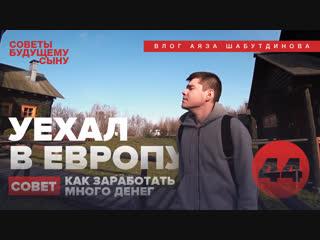 Уехал в Европу. Совет- как заработать много денег - Аяз Шабутдинов 16+