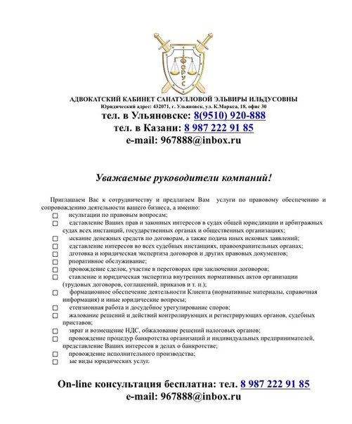 юридическая компания ульяновск