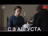 Дублированный трейлер фильма «Леди Макбет»