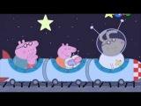 Мультик Свинка Пеппа. Полет на Луну (A Trip To the Moon) - Сезон 3, серия 21.