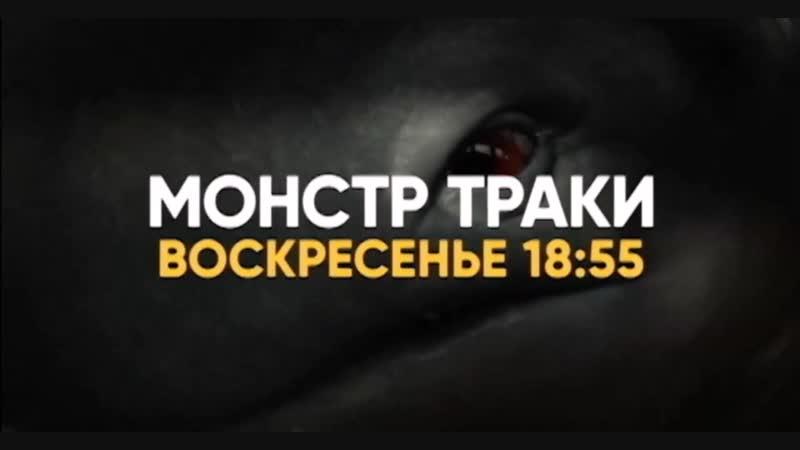Музыка из рекламы СТС Монстр Траки Россия 2018