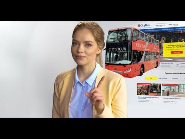 Узнайте больше о City Bus в Санкт-Петербурге!