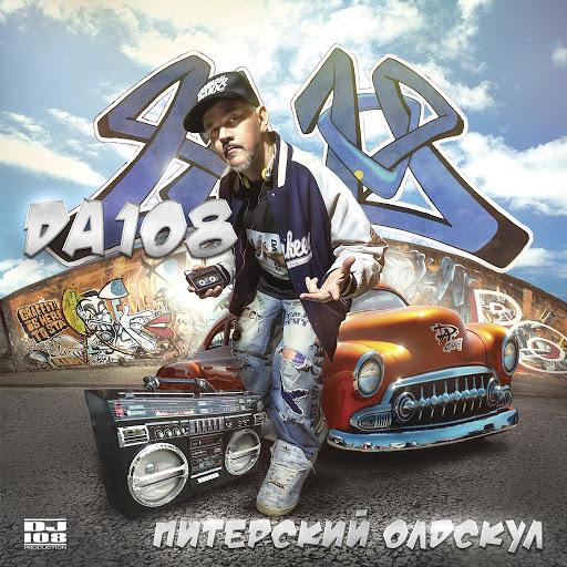 DA-108 альбом Питерский олдскул