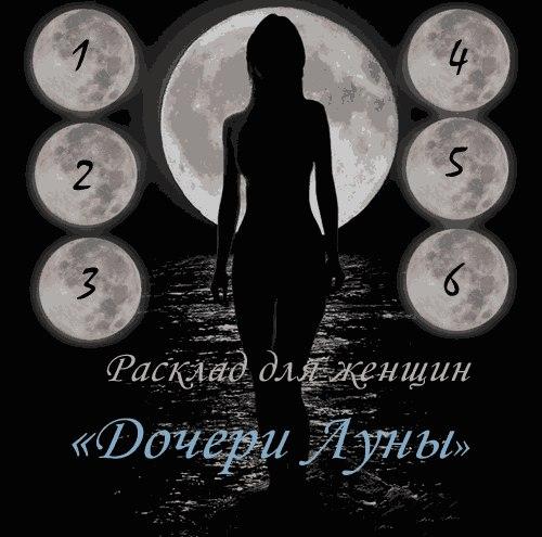 "Расклад для женщин ""Дочери Луны""  TkqwlvFo1cY"