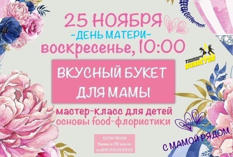 Афиша Тольятти ВКУСНЫЙ БУКЕТ ДЛЯ МАМЫ