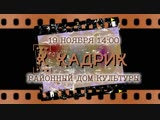 1- Районный фестиваль-конкурс детского короткометражного фильма