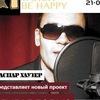 10.01.2014 концерт группы Каспар Хаузер