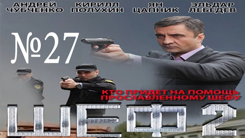 Шеф 2 (27 серия) Рапорт HD
