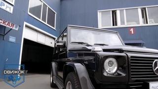 Ремонт и покраска Mercedes Benz G55 AMG