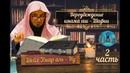 ВЕРОУБЕЖДЕНИЕ ИМАМА АШ-ШАФИ'И 2 часть Шейх Умар аль - Ид