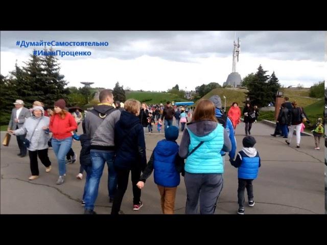 Киев 9 мая Без комментариев