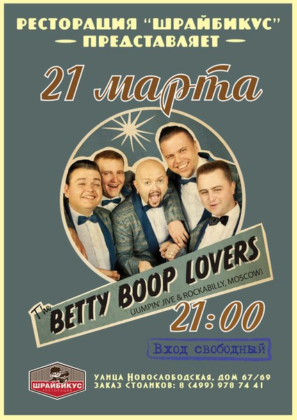 21.03 BETTY BOOP LOVERS В Шрайбикус