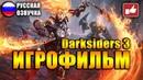 ИГРОФИЛЬМ Darksiders 3 все катсцены на русском PC прохождение без комментариев