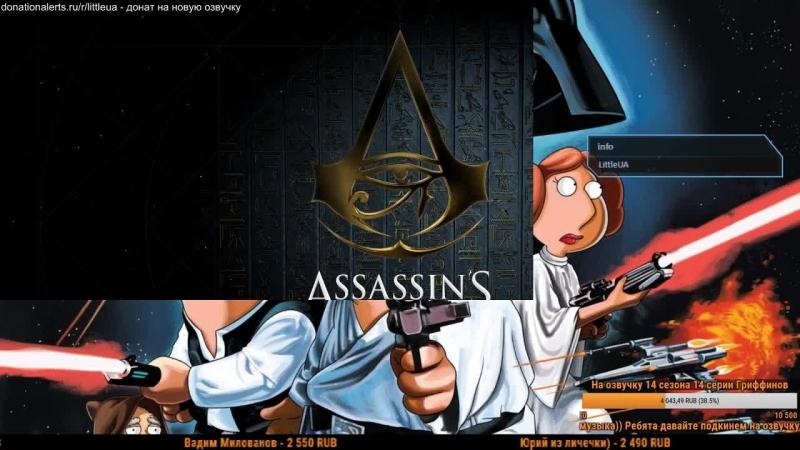 Лоис Гриффин и Assassin's Creed: Origins (2017) pt.3