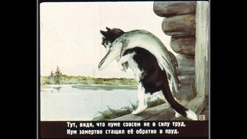 Крылов И.А, Щука и кот