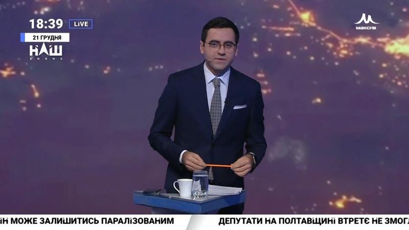 100 днів до виборів Президента Події тижня з Тиграном Мартиросяном НАШ 21 12 18