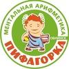 """Ментальная арифметика ЦРИ """"Пифагорка""""/ Обнинск"""