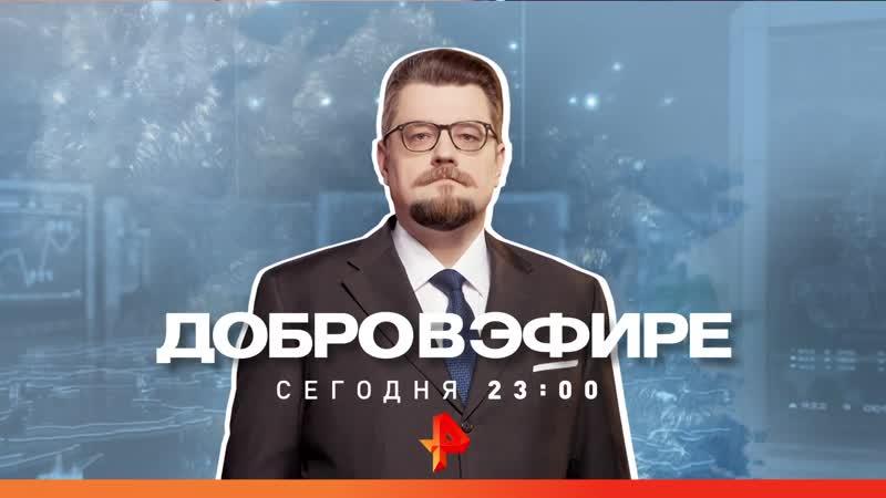 Добров в эфире на РЕН ТВ