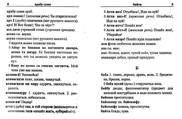 Русско японский словарь' скачать.