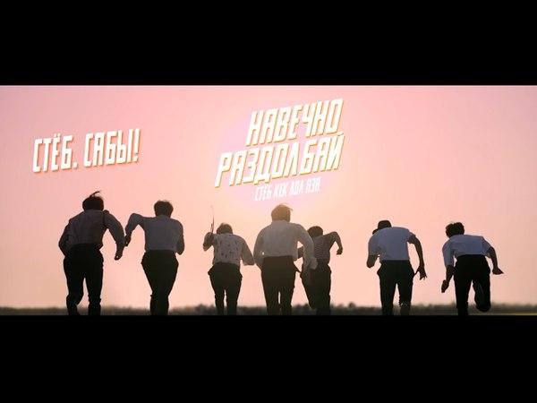 Навечно раздолбай. Стёб.сабы. BTS - Young Forever