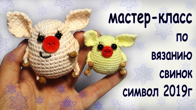 Вязаные. свинки брелки. мастер-класс. knit pig