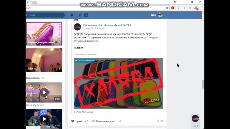 Розыгрыш ковриков ЭВА/ЕВА МАРТ 2018 г. l vk.com/UfaEvaKovrik