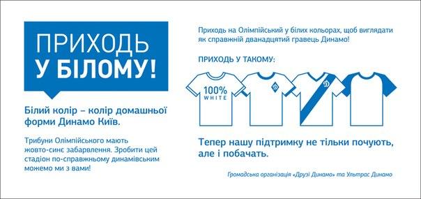 Динамо vs Druzi Dynamo. Почему киевский клуб отказался от своего паблика - изображение 4
