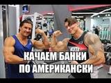 IFBB Pro Денис Серговский. Любимые упражнения для бицепсов и трицепсов