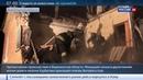 Новости на Россия 24 • В доме под Воронежем прогремел взрыв газа, погиб один человек