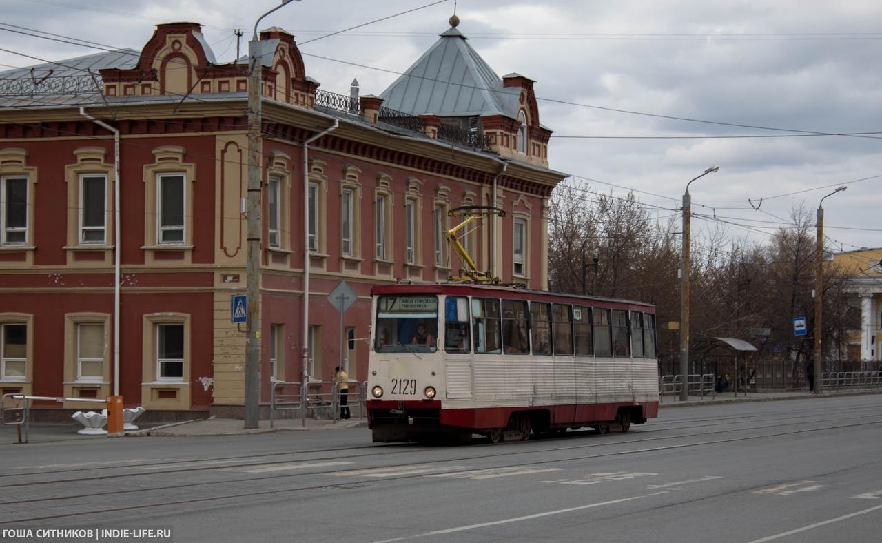 Старый трамвай Челябинск