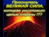 Это важно увидеть всем жителям Украины! Кто планировал войны? Кто такие террористы? После 1000 лет безмолвия проснулась великая Сила