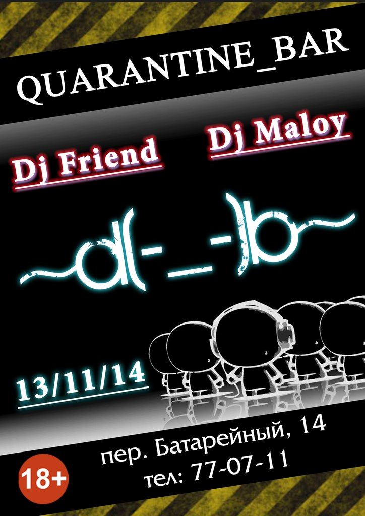 Афиша Хабаровск 13/11/14 в QUARANTINE Dj DAY!!!