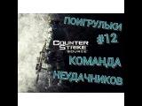 #12 Поигрульки в CS:Sourse -