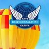 Полёты на воздушном шаре Воздухоплаватели Калуга