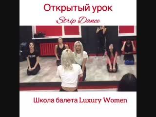 Вот так проходят наши открытые уроки!  Направление STRIP DANCE Преподаватель ОЛЬГА КОЛПНЕВА @olgasblw Расписан