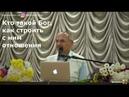 Торсунов О.Г. Кто такой Бог, как строить с ним отношения