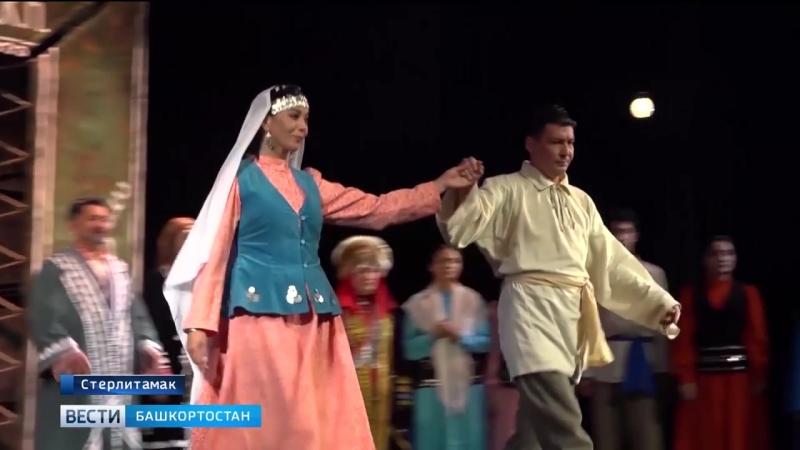 В стерлитамакском башдраме восстановили легендарный спектакль «Ашкадар» (видео от 09.10.2018 года)