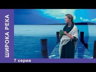 Широка Река. Сериал. 7 Серия. StarMedia. Мелодрама. 2008 (HD 1080p)
