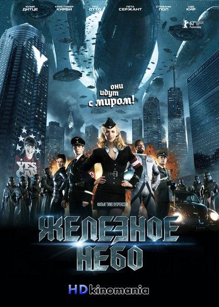 Август раш фильм 2007 смотреть онлайн в хорошем качестве 720