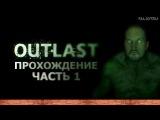Прохождение — Outlast (Часть 1) |FALIOT.RU|