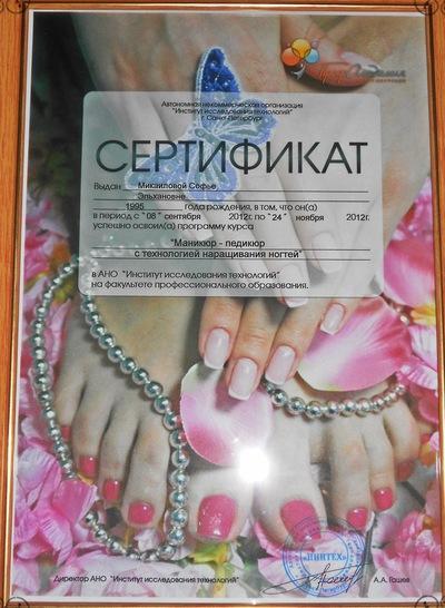 Κристина Κотова, 10 августа , Белгород, id201576698