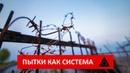 Правозащитники нашли запись пыток в ярославской колонии