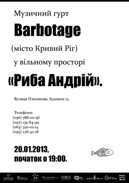 Barbotage (м. Кривий Ріг) у «Рибі Андрій»