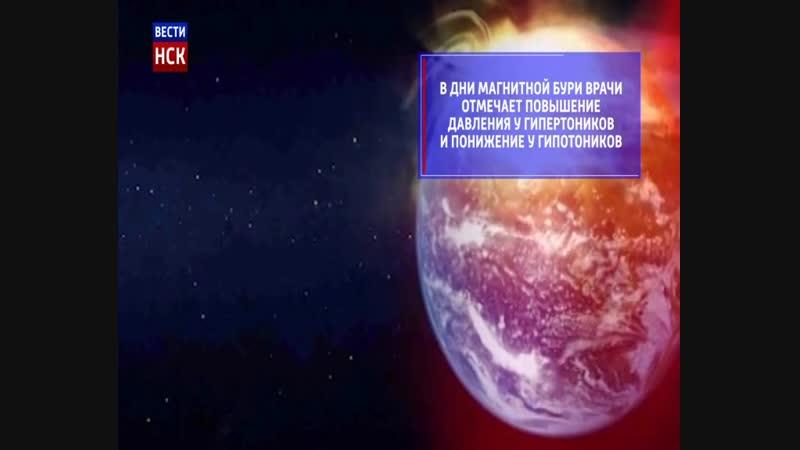 Новосибирцев предупреждают о магнитой буре