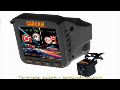 Тестовое видео с автомобильного видеорегистратора с радар-детектором 5 в 1 «CARCAM COMBO 5S»